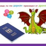 Как писать правильно «даркон» и «дракон»?
