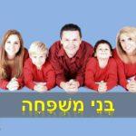 Учим тему «Члены семьи».