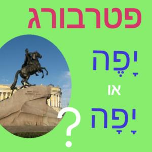 Говорим грамотно о городах и странах на иврите