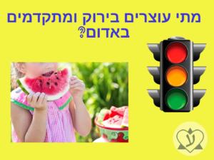 Учим иврит играя. Загадка о зеленом и красном.