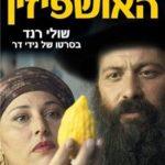 Изучаем иврит самостоятельно. Фильм на иврите с русскими субтитрами. «Ушпизин»