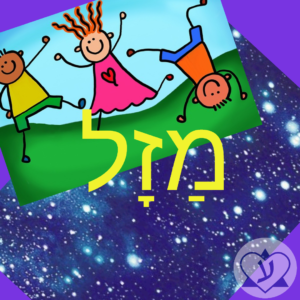 "Учим слова на иврите. Слово ""мазаль"" - это удача или не всегда?"