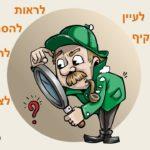 Учим слова на иврите. Видеть и смотреть