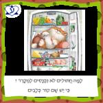 Учим полезные слова и выражения на иврите. Cобачий холод — קור כלבים