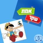 Учим слова на иврите при помощи пословиц. Как сказать на иврите «Лучше горькая правда, чем сладкая ложь»