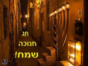 Как поздравить с Ханукой на иврите? Что означает Ханука? Учим иврит