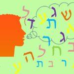 Как красиво говорить на иврите. Работа над произношением.