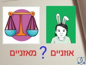 """Есть ли связь между словами """"весы - мознаим"""" и """"уши - ознаим"""" в иврите"""