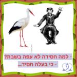 Учим язык иврит с юмором. Анекдот про хасида