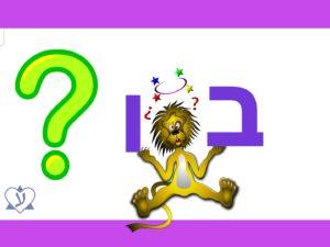Какую букву написать на иврите - Бет или Вав