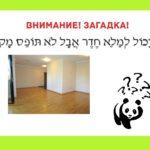 Учим иврит. Загадка на иврите