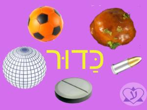 """Слово """"кадур"""" на иврите - пять разных предметов"""