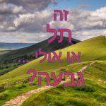 Слово «гив'а» в названиях мест на иврите