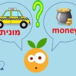 Откуда в иврите слово такси-монит