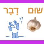 Есть ли в иврите связь слова «шум — чеснок» с сочетанием «шум давар»