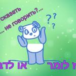 В каких случаях в иврите нужен глагол «омер», а в каких — «медабер»