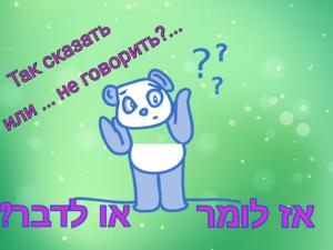 """В каких случаях в иврите нужен глагол """"омер"""", а в каких - """"медабер"""""""