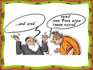 Учим иврит с юмором. Куда нельзя ходить во время Песаха