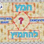 Учим выражения на иврите. Упустить возможность