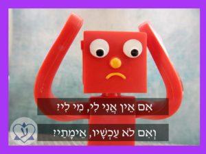"Учим выражения на иврите. ""Если не я, то кто?"""
