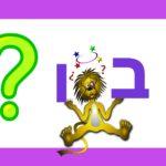 Учим иврит алфавит. Когда писать букву Бет, а когда Вав