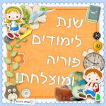 Изучение иврита. Слова, связанные с учебой