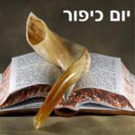 Йом Киппур на иврите. Учим выражения