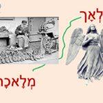 Учим иврит. Есть ли связь между словами Ангел-מַלְאָך и ремесло-מְלָאכָה
