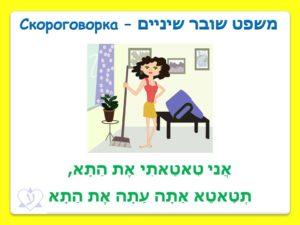 """Учим слова на иврите, используя скороговорку - """"Ани титэти эт а-та, тэтатэ ата ата эт а-та"""""""