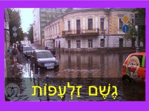"""Изучаем иврит. Как сказать на иврите """"дождь и ливень"""""""