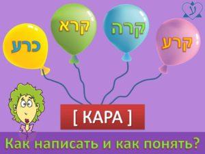 Как правильно написать слово на иврите, если есть несколько вариантов?