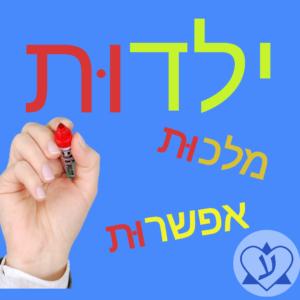 Суффикс -וּת (-ут) в иврите - мал золотник, да дорог